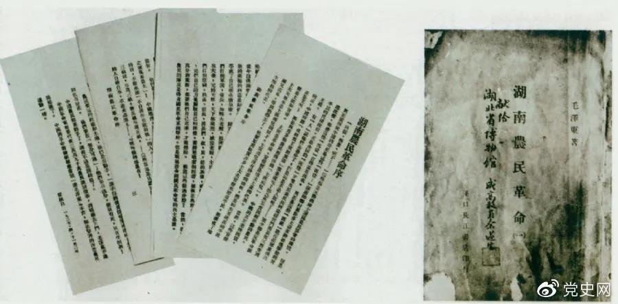 1927年4月出版的毛泽东著作《湖南农民革命》(即《湖南农民运动考察报告》)和瞿秋白写的序言。