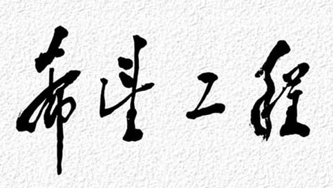 """△1990年9月5日,邓小平为""""希望工程""""题词"""
