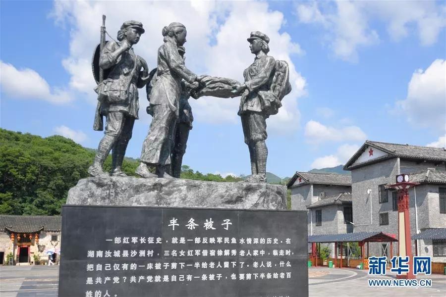 """这是湖南省汝城县沙洲村广场上的""""半条被子""""雕塑(2019年6月14日摄)。新华社发(陈泽国 摄)"""
