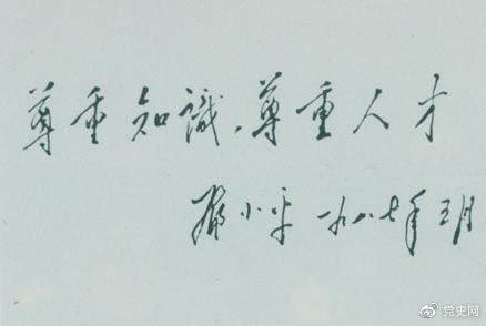 邓小平1987年5月的题词:尊重知识,尊重人才。