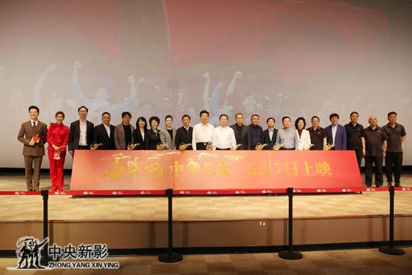 出席首映禮的領導和嘉賓與影片主創合影