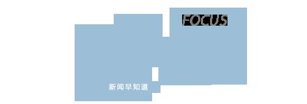 【8点见】东风标致回应虚假宣传救援