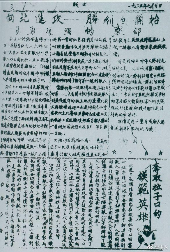 1935年9月20日,红一军团《战士报》刊登的红军攻破腊子口的消息。