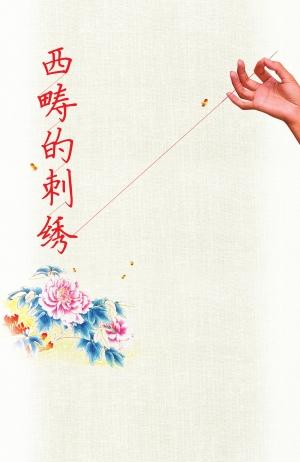 手绢刺绣简单可爱