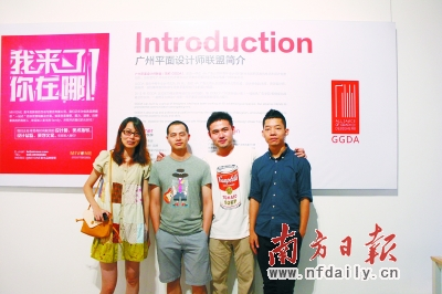 广州平面设计师联盟本周六将举办ggda沙龙.资料图片