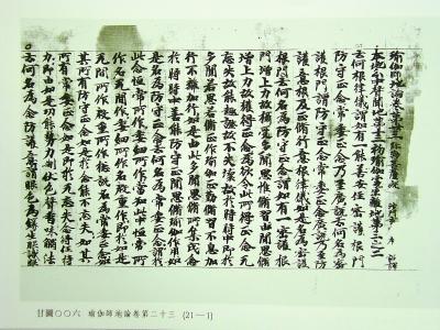 【历史文化】甘图珍藏:瑜伽师地论卷第二十三