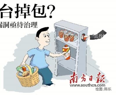 超市个别员工可能将茅台掉包?