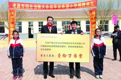 中国平安驻辽宁地区统管党委组织管理职能