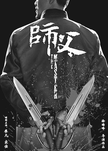 徐浩峰生于1973年,现任北京电影学院导演系教师,以《逝去的武林》图片