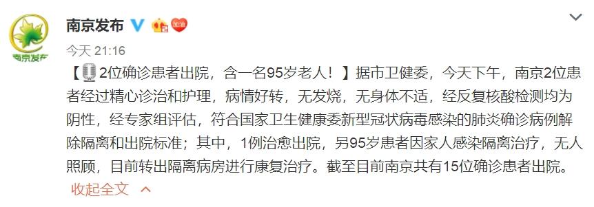 南京95岁患者治愈 南京2位新冠肺炎确诊患者治愈 其中一位为95岁老人