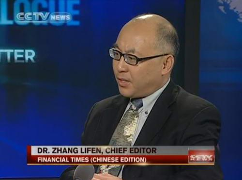 Dr. Zhang Lifen, Chief Editor of Financial Times (Chinese Edition)