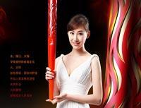 """Jeux asiatiques : le design de """"Marée"""" conforme à l´emblême et aux pictogrammes"""