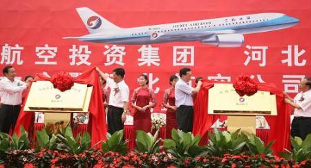 The newly-established Hebei Airlines has begun operations.