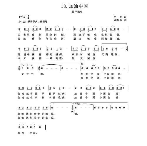 加油中国 歌谱