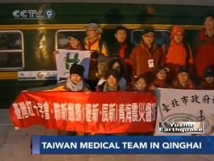 A medical team from Taiwan has arrived in Golmud City, in Qinghai Province to treat the injured.