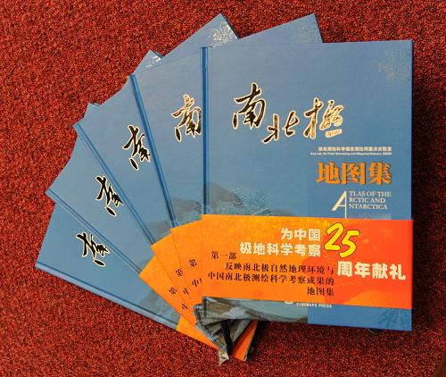 A compilation of maps of the Arctic and Antarctic continents has hit the shelves in Beijing bookstores. The compilation is evidence of China's scientific achievements in geographic exploration.