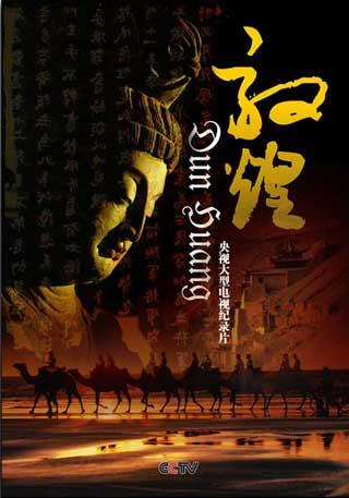 """Dunhuang"" took six years to make. It follows on from another historical documentary series ""Forbidden City"", which was made by the same production team."