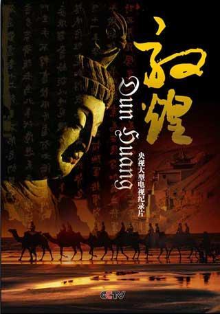 """Dunhuang""tooksixyearstomake.Itfollowsonfromanotherhistoricaldocumentaryseries""ForbiddenCity"",whichwasmadebythesameproductionteam."