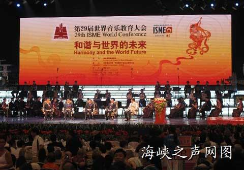 The World Music Education Conference opened in Beijing on Sunday night.