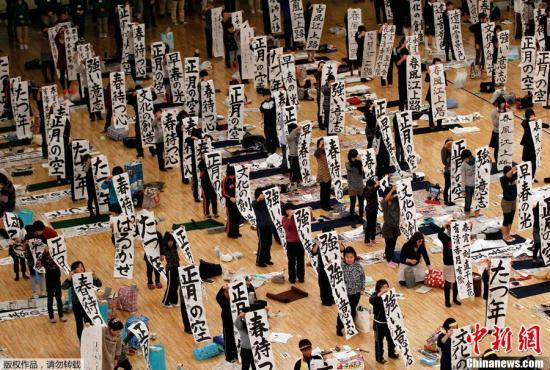 Japan New Year Calligraphy Competition Held In Tokyo Cctv