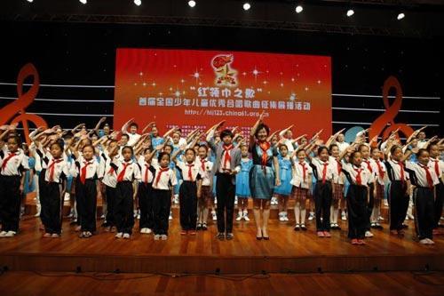 """""""红领巾之歌""""首届全国少年儿童优秀合唱歌曲征集展播活动"""
