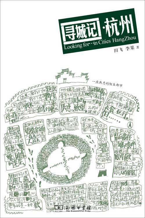 寻城记——杭州