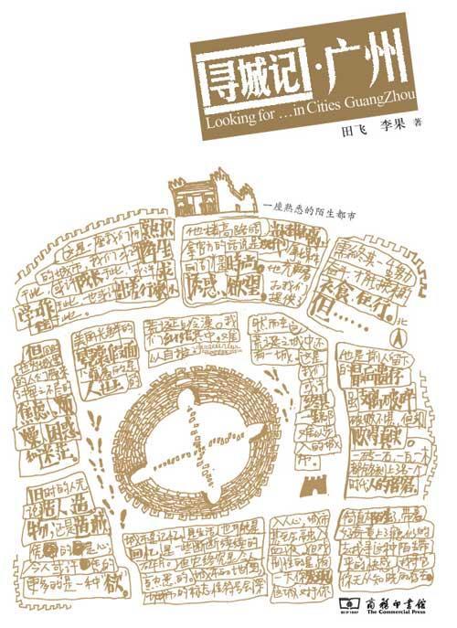寻城记——广州