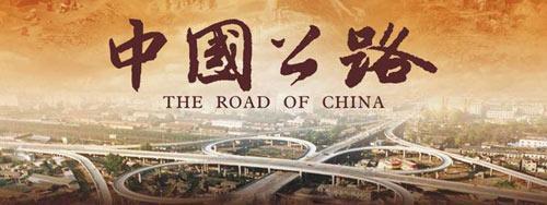 《中国公路》