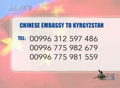 ChineseEmbassyinKyrgyzstanposteditsphonenumbersforemergencyassistance.