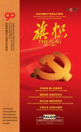 《旗帜》第四集《艰辛探索》