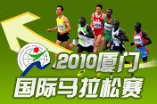2010厦门国际马拉松赛