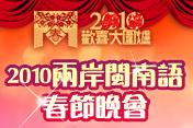 2010两岸闽南语春节晚会
