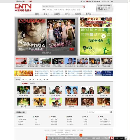 CCTV launches new internet TV station CCTV-International