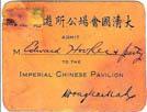 来看看中国首张世博会门票