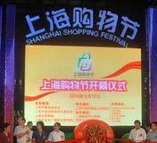 上海购物节开幕仪式