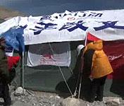 珠峰北坡开营授旗 第二阶段垃圾清理开始行动