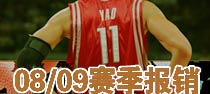 <center>季后赛-姚明-伤病-报销</center>