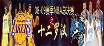 <center>08-09赛季NBA总决赛十二罗汉</center>