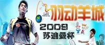 第11届苏迪曼杯羽毛球混合团体锦标赛<br><br>