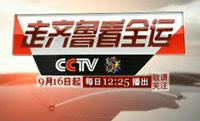 《走齐鲁 看全运》<br>——每天12:25锁定CCTV5