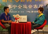 CCTV5排球专项记者杨岭做客李宁会客厅