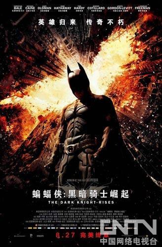 蝙蝠侠中文海报