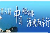 中国网络媒体海峡西岸行