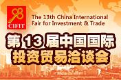 中国国际投资贸易洽谈会