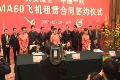 一航与英安航空飞机租赁在京签约仪式续集
