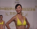 2010第60届世界小姐北京赛区泳装秀
