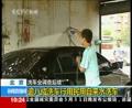 cctv 新闻曝光传统非法洗车