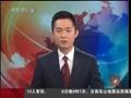 《基层关注》TV  制片人:徐立民