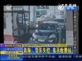 青海:货车失控 夷平收费站