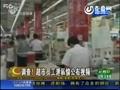 女子受辱被超市脱光搜身视频曝光